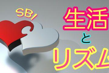sbi 生活とリズム