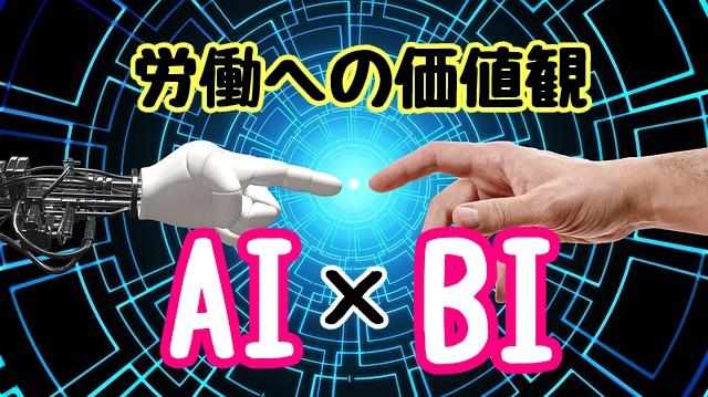 AI×BI