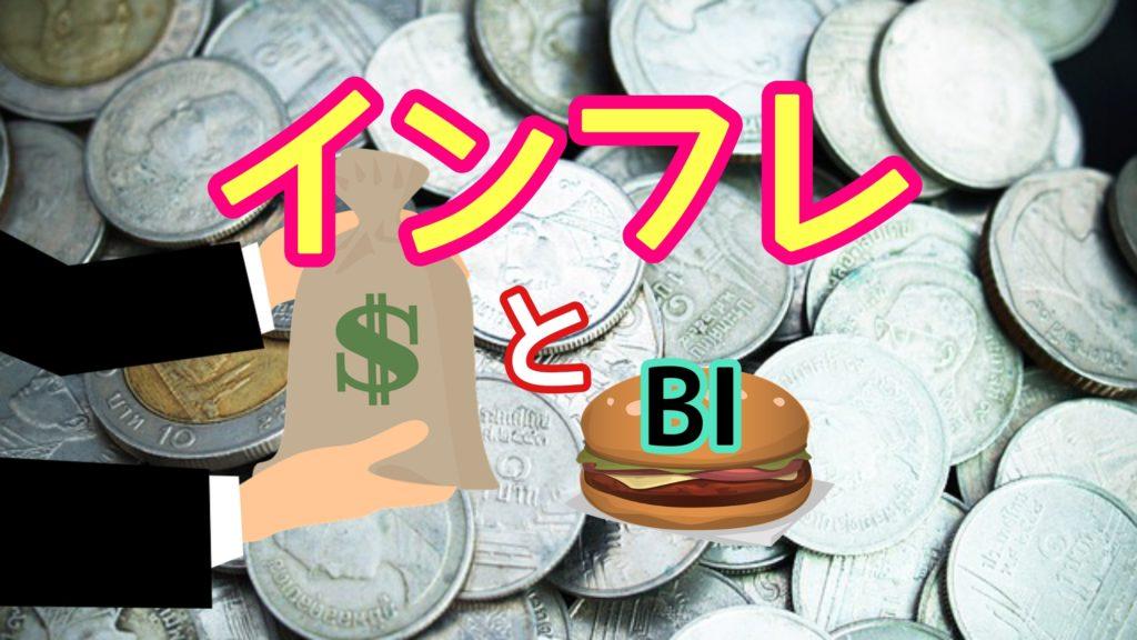 ベーシックインカムとインフレ