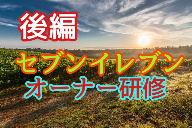 セブンイレブンオーナー研修後編